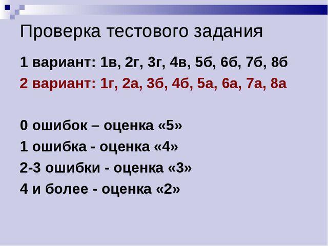 Проверка тестового задания 1 вариант: 1в, 2г, 3г, 4в, 5б, 6б, 7б, 8б 2 вариан...