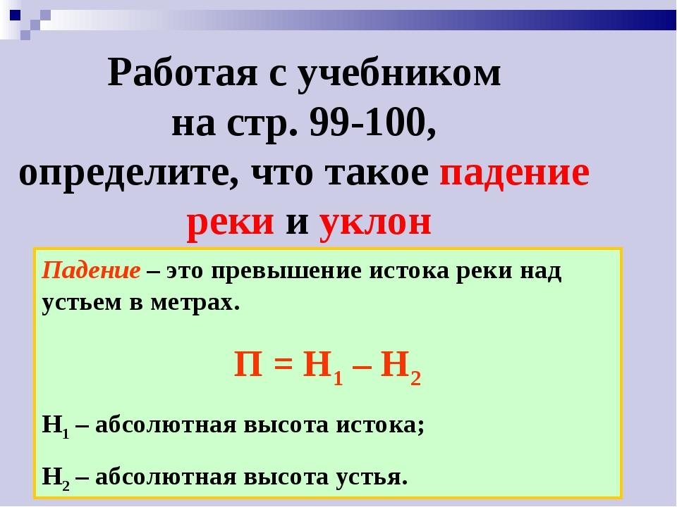 Падение – это превышение истока реки над устьем в метрах. П = Н1 – Н2 Н1 – аб...