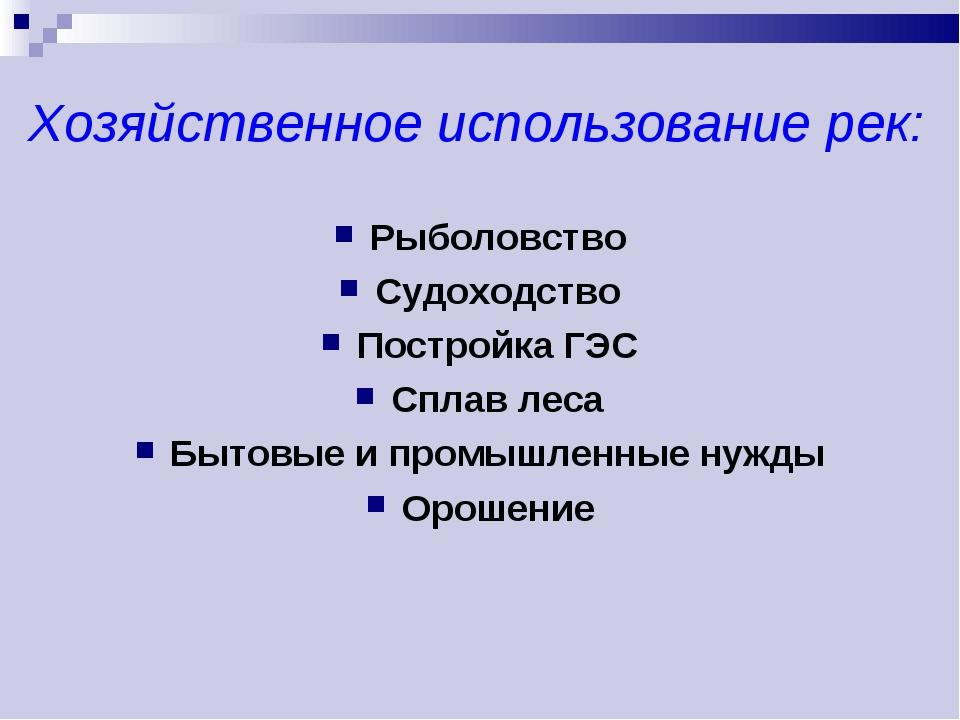 Хозяйственное использование рек: Рыболовство Судоходство Постройка ГЭС Сплав...