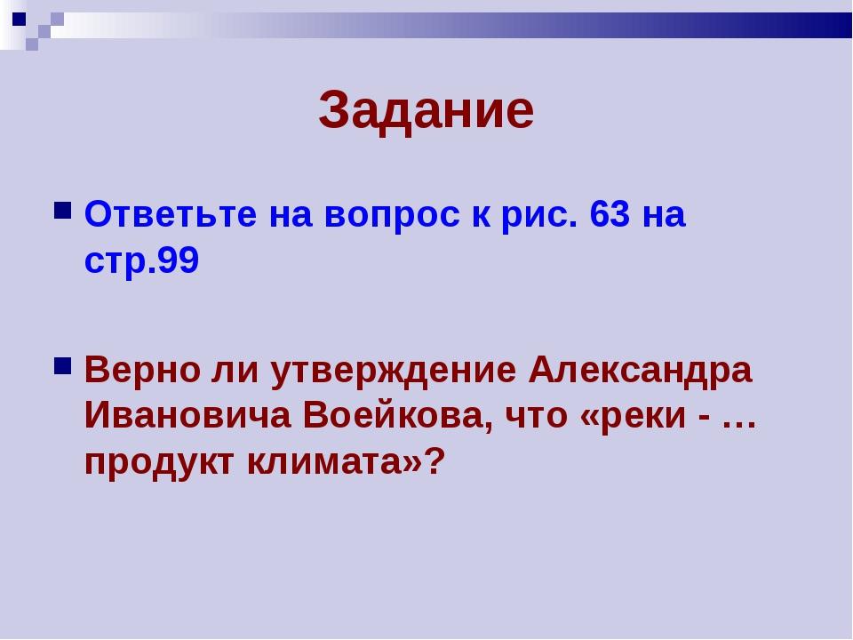 Задание Ответьте на вопрос к рис. 63 на стр.99 Верно ли утверждение Александр...