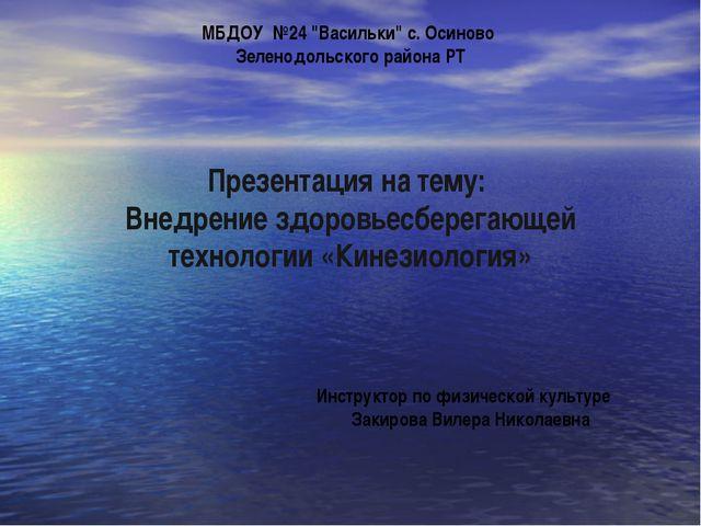 """МБДОУ №24 """"Васильки"""" с. Осиново Зеленодольского района РТ Презентация на тем..."""