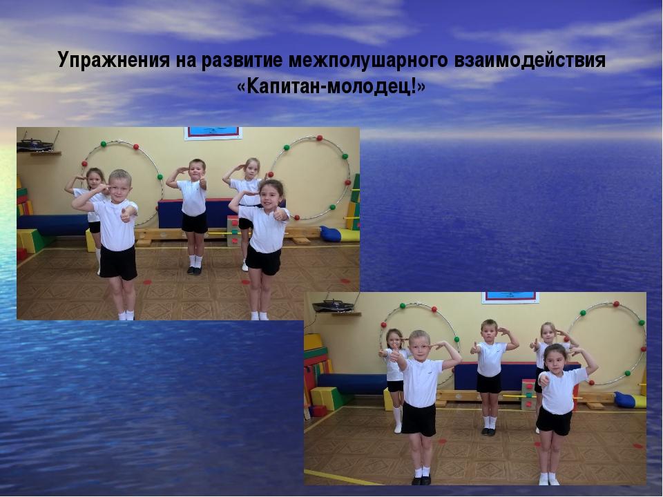 Упражнения на развитие межполушарного взаимодействия «Капитан-молодец!»