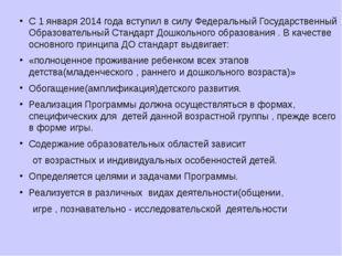 С 1 января 2014 года вступил в силу Федеральный Государственный Образовательн