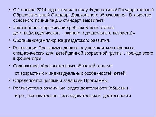 С 1 января 2014 года вступил в силу Федеральный Государственный Образовательн...