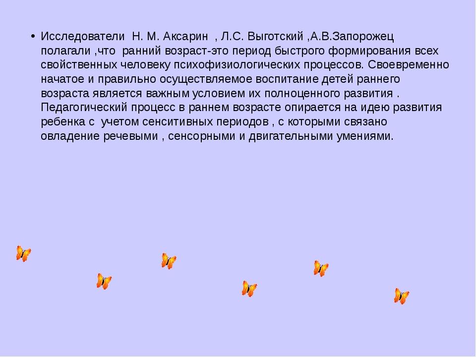 Исследователи Н. М. Аксарин , Л.С. Выготский ,А.В.Запорожец полагали ,что ра...