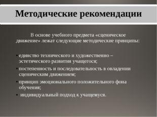 Методические рекомендации В основе учебного предмета «сценическое движение» л