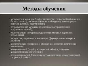 Методы обучения метод организации учебной деятельности: словесный (объяснение