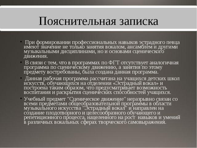 Пояснительная записка При формировании профессиональных навыков эстрадного пе...
