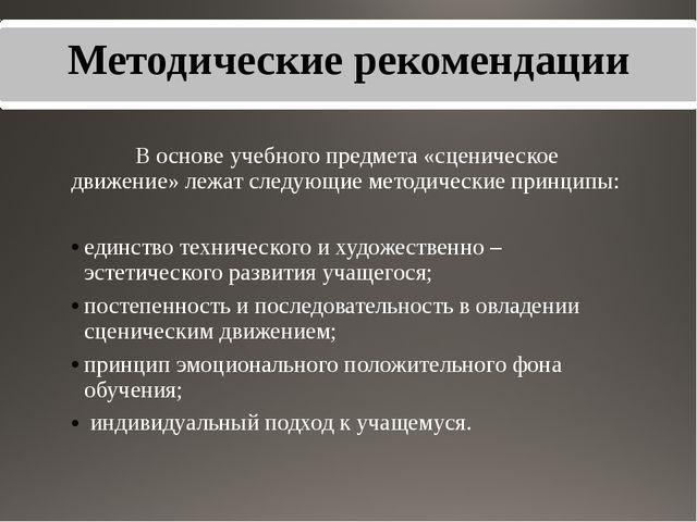 Методические рекомендации В основе учебного предмета «сценическое движение» л...