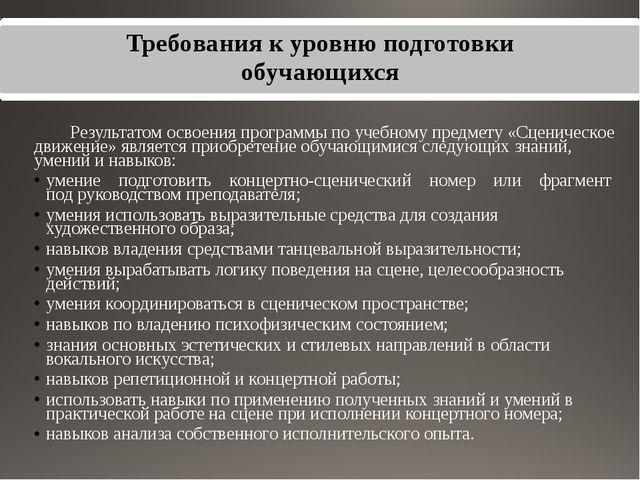 Требования к уровню подготовки обучающихся Результатом освоения программы по...