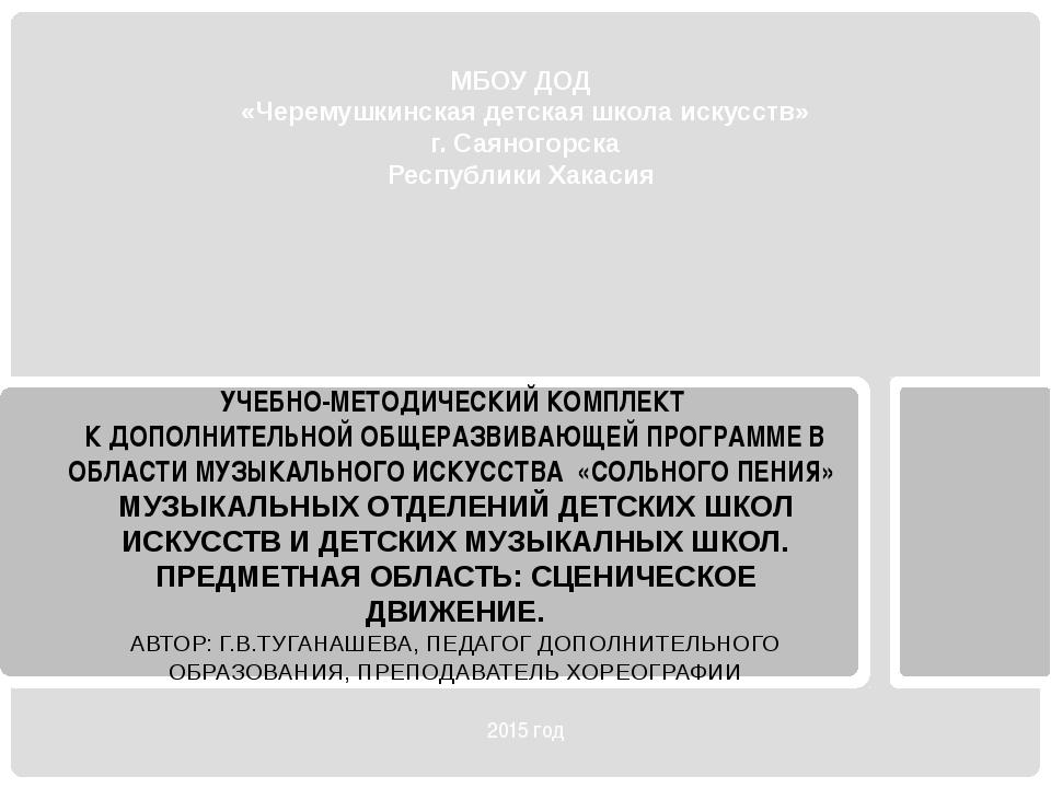 УЧЕБНО-МЕТОДИЧЕСКИЙ КОМПЛЕКТ К ДОПОЛНИТЕЛЬНОЙ ОБЩЕРАЗВИВАЮЩЕЙ ПРОГРАММЕ В ОБЛ...