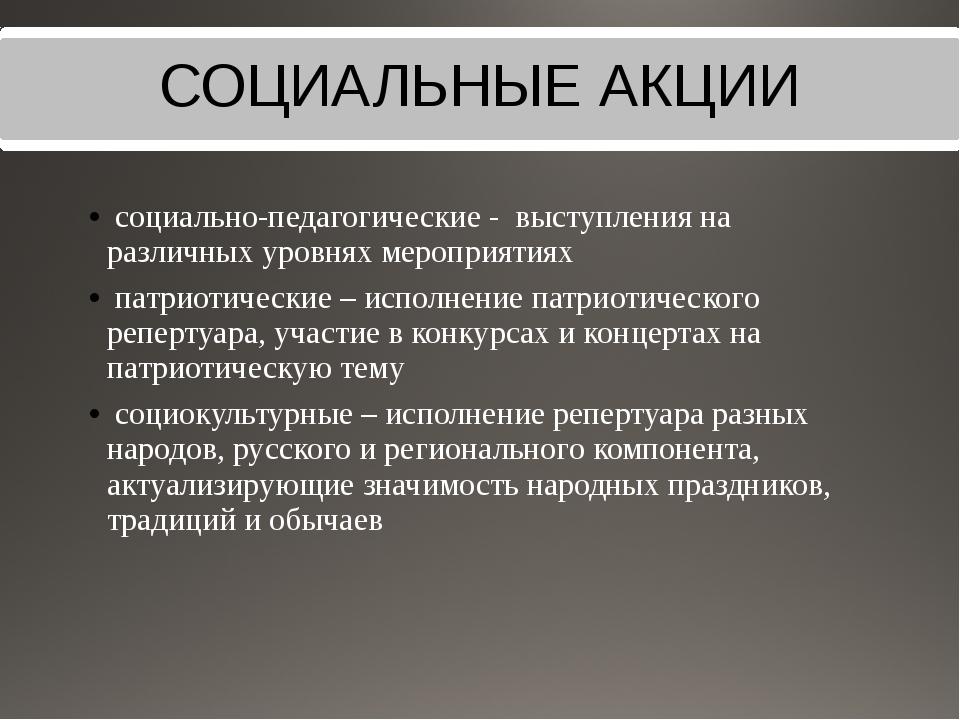 СОЦИАЛЬНЫЕ АКЦИИ социально-педагогические - выступления на различных уровнях...