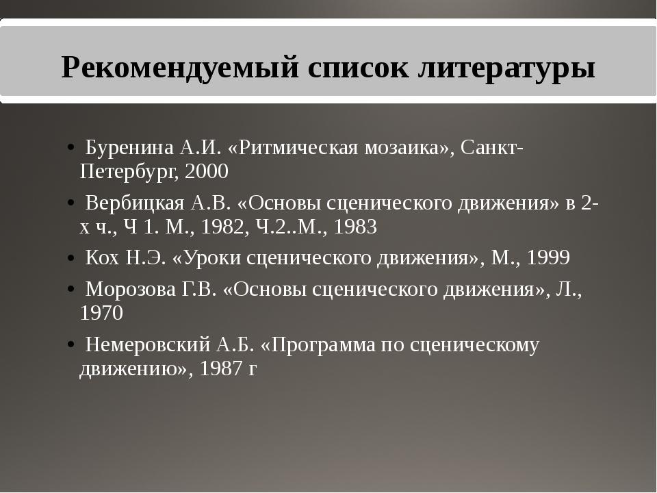 Рекомендуемый список литературы Буренина А.И. «Ритмическая мозаика», Санкт-Пе...