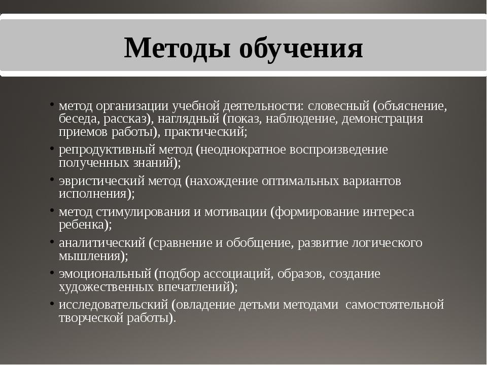Методы обучения метод организации учебной деятельности: словесный (объяснение...