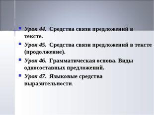 Урок 44.Средства связи предложений в тексте. Урок 45.Средства связи предло
