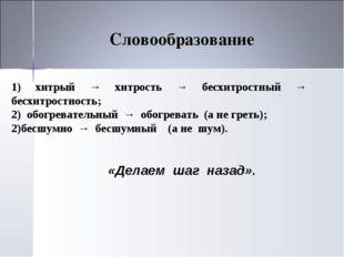 Словообразование 1) хитрый → хитрость → бесхитростный → бесхитростность; 2) о