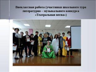 Внеклассная работа (участники школьного тура литературно – музыкального конку