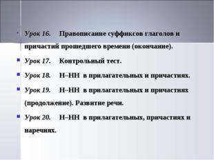 Урок 16.Правописание суффиксов глаголов и причастий прошедшего времени (око