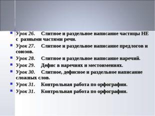 Урок 26.Слитное и раздельное написание частицы НЕ с разными частями речи. У