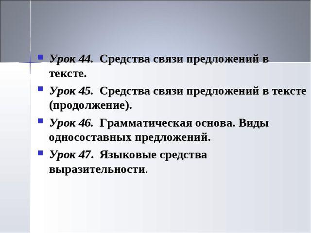 Урок 44.Средства связи предложений в тексте. Урок 45.Средства связи предло...