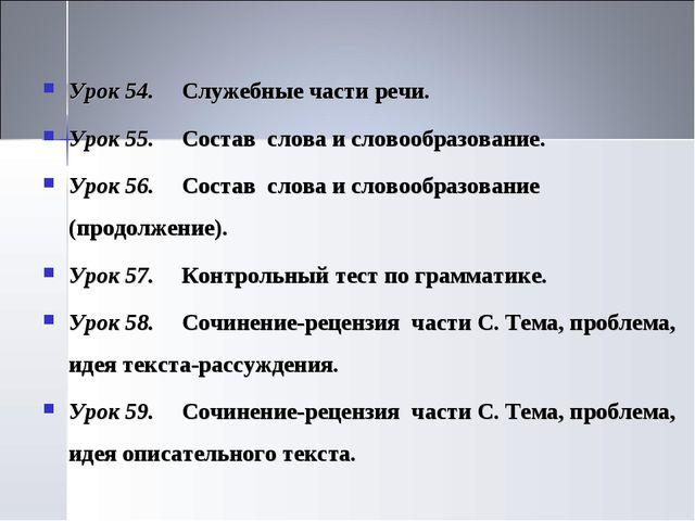 Урок 54.Служебные части речи. Урок 55.Состав слова и словообразование. Урок...
