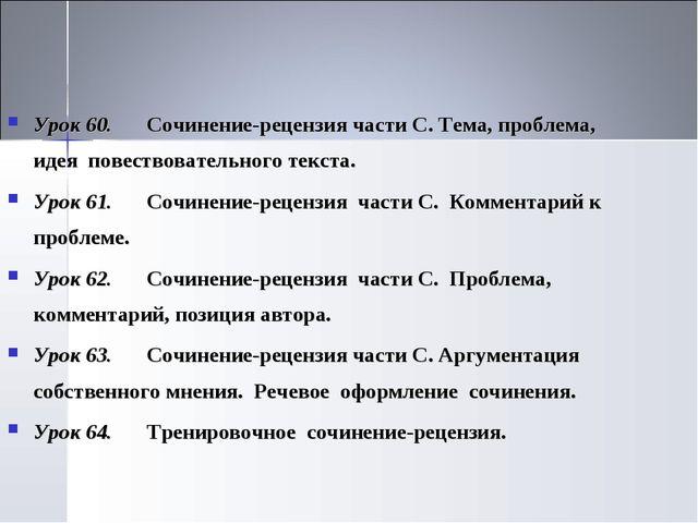 Урок 60.Сочинение-рецензия части С. Тема, проблема, идея повествовательного...