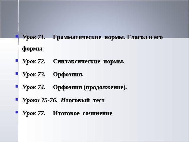 Урок 71.Грамматические нормы. Глагол и его формы. Урок 72.Синтаксические н...