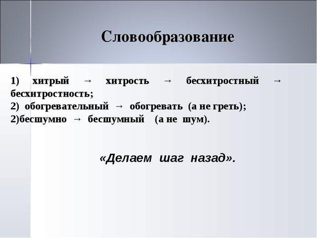 Словообразование 1) хитрый → хитрость → бесхитростный → бесхитростность; 2) о...