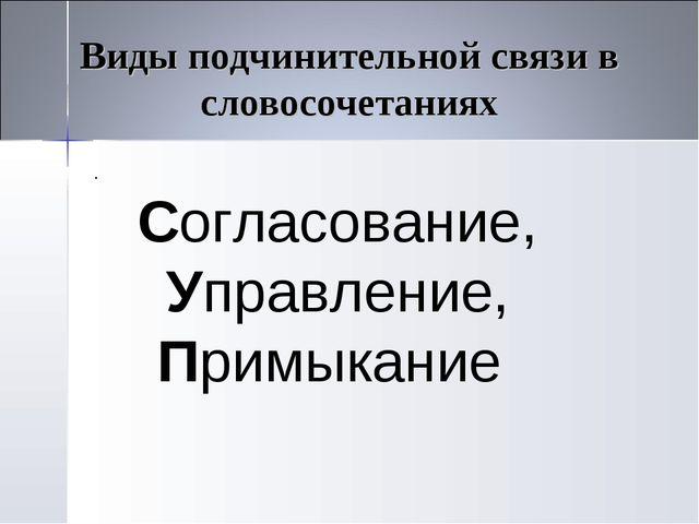 . Согласование, Управление, Примыкание Виды подчинительной связи в словосочет...