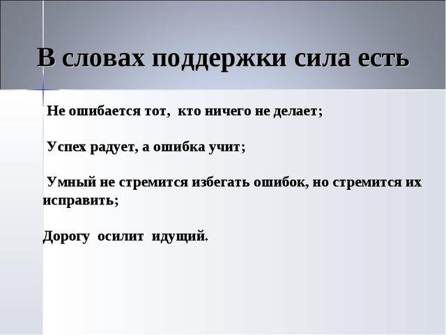 Не ошибается тот, кто ничего не делает; Успех радует, а ошибка учит; Умный н...
