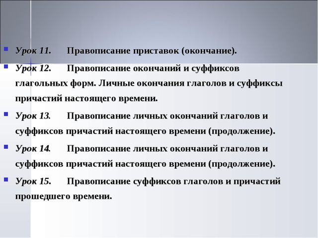 Урок 11.Правописание приставок (окончание). Урок 12.Правописание окончаний...