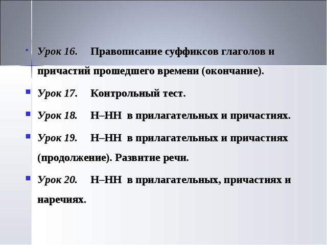 Урок 16.Правописание суффиксов глаголов и причастий прошедшего времени (око...