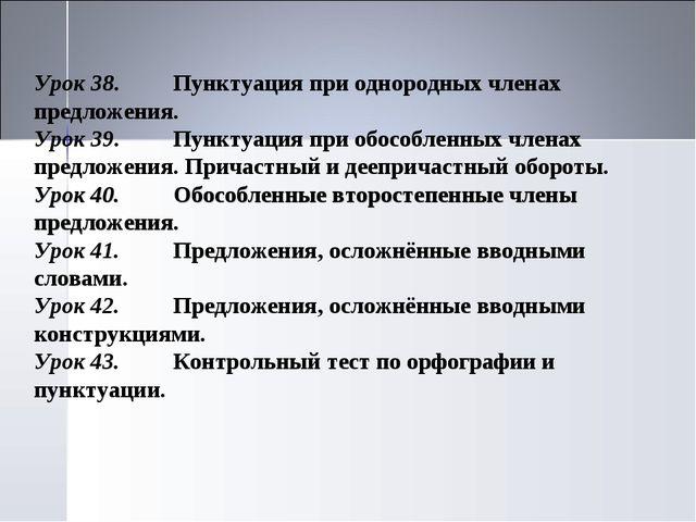 Урок 38.Пунктуация при однородных членах предложения. Урок 39.Пунктуация п...
