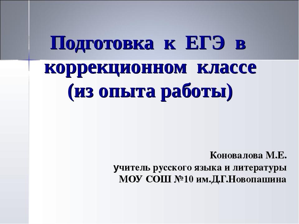 Подготовка к ЕГЭ в коррекционном классе (из опыта работы) Коновалова М.Е. учи...