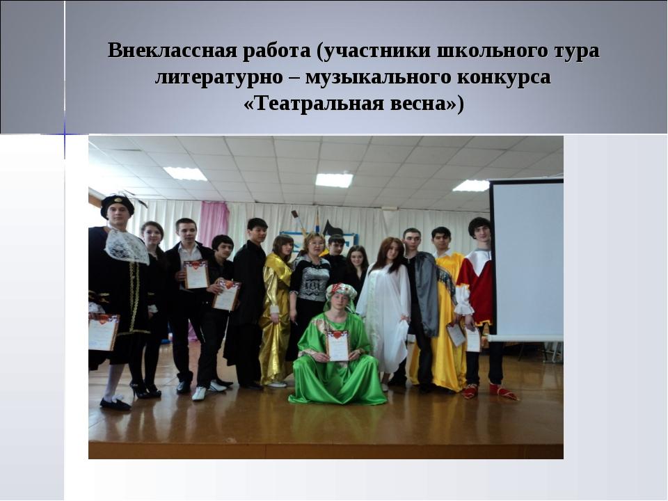 Внеклассная работа (участники школьного тура литературно – музыкального конку...