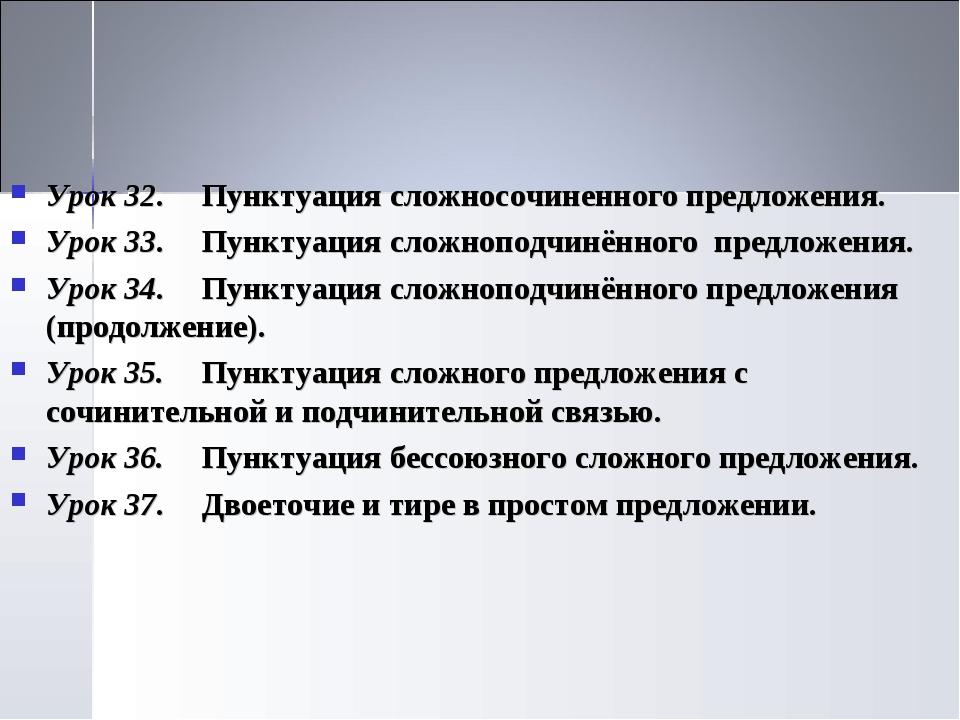 Урок 32.Пунктуация сложносочиненного предложения. Урок 33.Пунктуация сложн...