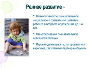 Раннее развитие - Психологическое, эмоциональное, социальное и физическое раз