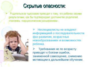 Скрытые опасности: Родительское тщеславие приводит к тому, что ребенок своими