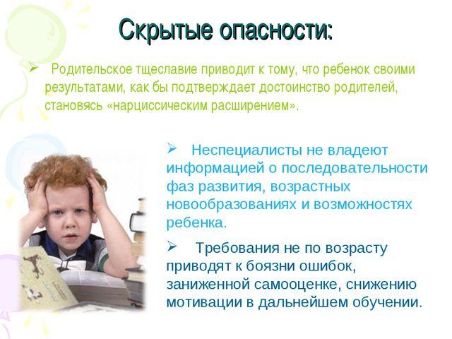 Скрытые опасности: Родительское тщеславие приводит к тому, что ребенок своими...