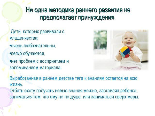 Ни однаметодикараннего развития не предполагает принуждения. Дети, которых...