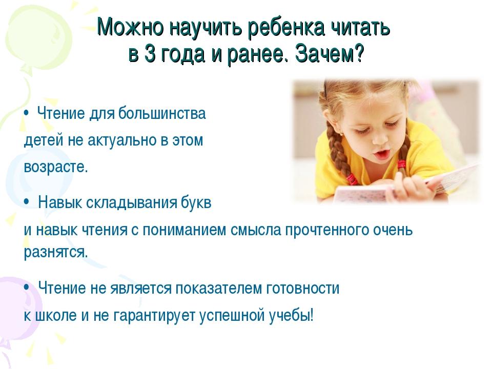 Можно научить ребенка читать в 3 года и ранее. Зачем? Чтение для большинства...