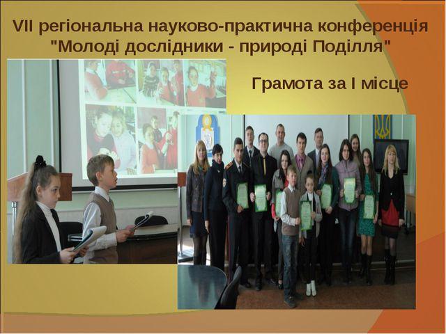 """VII регіональна науково-практична конференція """"Молоді дослідники - природі По..."""