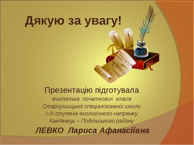 Дякую за увагу! Презентацію підготувала вчителька початкових класів Староушиц...