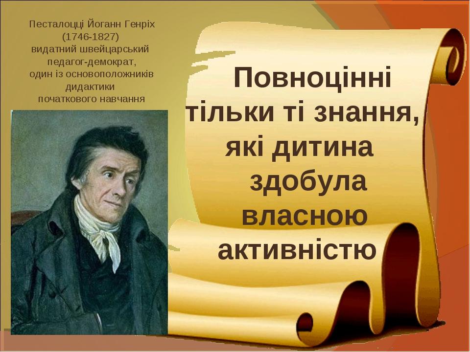 Песталоцці Йоганн Генріх (1746-1827) видатний швейцарський педагог-демократ...