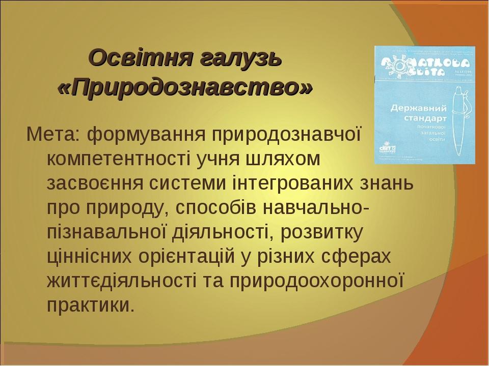Мета: формування природознавчої компетентності учня шляхом засвоєння системи...