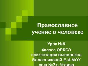 Православное учение о человеке Урок №9 4класс ОРКСЭ презентация выполнена Вол