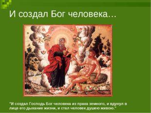 """И создал Бог человека… """"И создал Господь Бог человека из праха земного, и вду"""