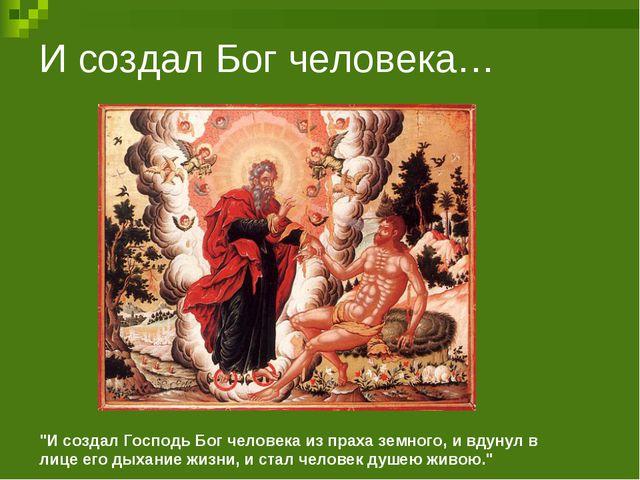 """И создал Бог человека… """"И создал Господь Бог человека из праха земного, и вду..."""
