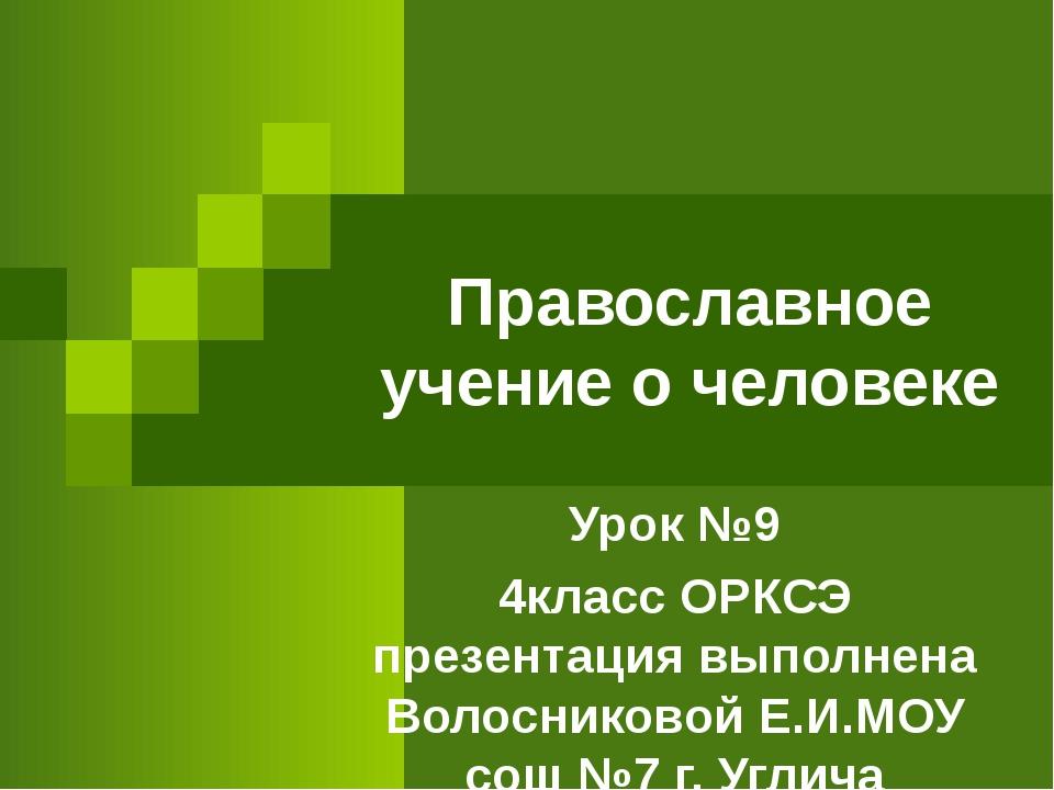 Православное учение о человеке Урок №9 4класс ОРКСЭ презентация выполнена Вол...