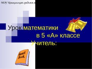 Урок математики в 5 «А» классе Учитель: Маряшина С. А. МОУ Кошкинская средняя